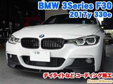 BMW 3シリーズ(F30) デイライトなどコーディング施工