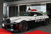 国内最強のGT-Rパトカー登場、逮捕されないようにネ