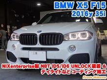 BMW X5(F15) NIXenterprise NBT ID5/ID6 UNLOCKインストールとコーディング施工