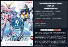 GBTポップアップイベントin松本、限定品情報更新!