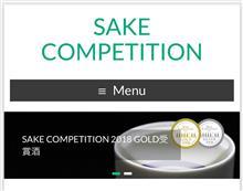 SAKE COMPETITION 2018
