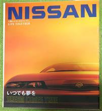 1991年東京モーターショーの日産パンフレット
