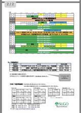 SUGO西コース 7月スケジュール公開!(ジムカーナ走行枠あり)