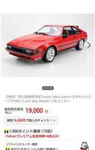 直6復活&セリカスープラ モデルカー発売!!