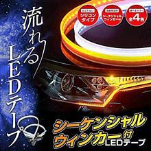 【シェアスタイル】大人気商品流れるウィンカー!シーケンシャル機能付きテープモニター募集