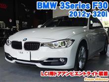 BMW 3シリーズ(F30) LCI用ドアアンビエントライト装着