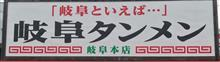 岐阜タンメンを 訪問しました②