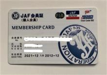 JAFの会員証、アメリカでも使えます