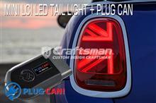 PLUG CANとMINI F56 LCIテールライト