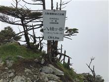 甲子園遠征ついでに近畿最高峰・大峰山登頂