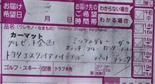 早速、着弾〜(^^)/