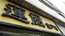 【Sjor二郎系十選_①】蓮爾 登戸店