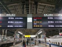 【出張で旅テツ⑫】 帰れない出張顛末記 (その2新幹線トラブル編)