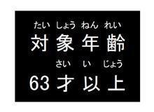 63歳 トミカを貰う!?