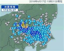 地震😱、ビックリ👀‼