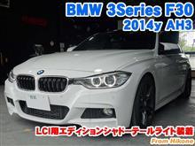 BMW 3シリーズ(F30) LCIエディションシャドー用テールライト装着&シーケンシャルウインカーコントローラー装着