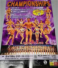 ボディビル大会の公式ポスターできました!