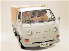 【 今日 は 何の日 ? 】  初代 ミツビシ デリカ 発表 「 はじまり は 商用バン / トラック。 祝 ! 登場半世紀 」 : Web モーターマガジン ・・・・