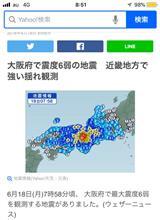 大阪の地震