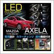 マツダ アクセラ、アテンザなど…LED色リモコンスイッチタイプルームランプラインナップ追加!