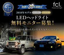 みんカラ:モニターキャンペーン【 fcl. LEDヘッドライト 】