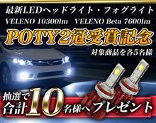 POTY2年連続+上半期大賞2冠受賞記念!最新LEDヘッドライト・フォグ プレゼント♪♪♪