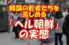 徴用工像を日本大使館の前に建て 日本で働くぞー 其の壱