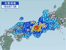 大阪北部地震 にて 被災 された 皆様 へ 謹んで お見舞い申し上げます ・・・・