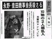 今日は「豊田商事会長刺殺事件」の日