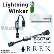 Lightning Winker VW GOLF7 取扱いはじめました。