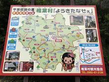 九州の秘境シーバー村(椎葉村)ドライブ