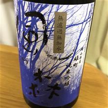 今週の晩酌180603〜風の森(油長酒造・奈良県) 雄町 純米吟醸 しぼり華