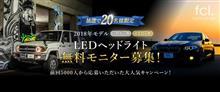 みんカラ:モニターキャンペーン【 fcl. LEDヘッドライト 】→ハズレorz