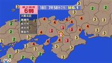 大阪北部地震。。。