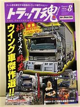 「トラック魂(スピリッツ)」vol61発売