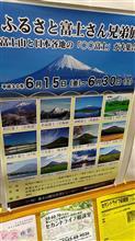 北海道から鹿児島まで富士山兄弟「○○富士山」が大集合