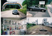 2006(平成18)年夏休みの思い出 その4