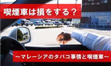 喫煙車は損をする?~マレーシアのタバコ事情と喫煙車~
