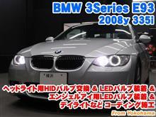 BMW 3シリーズ(E93) ヘッドライト用HIDバルブ交換&エンジェルアイ用LEDバルブ装着&LEDバルブ装着とコーディング施工