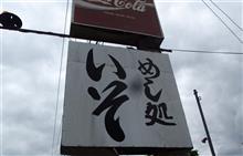 美味しいもつ煮を食べましょう。 茨城編