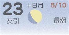 月暦 6月23日(土)