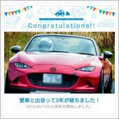 【愛車と出会って3年!】