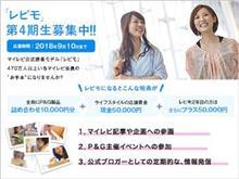 マイレピの読者モデル、「レピモ」第4期生を募集!