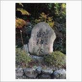 名水百選の泉神社湧水を汲みに ...
