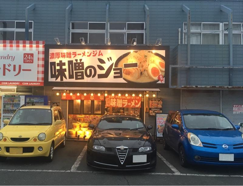 2018年 丼24 味噌のジョー ★★★★☆
