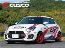 6/30-7/1 コクピット55 『CUSCO車高調 体感フェア』開催