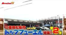 モーターゾーンTV  トップフューエル特集第2弾放送分