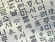 韓国人に、漢字は必要? 分からないと、生活が不便が、過半数の調査結果 =韓国