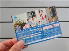 2018 6/3 大阪旅行:MONSTA X(モネク)ハイタッチ レポ