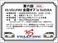 イベント:第六回 KS VELLFIRE全国オフ2018 in SUZUKA